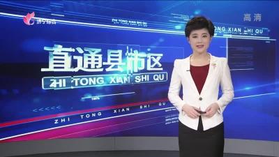 《直通縣市區 — 金鄉 、曲阜》— 20190329