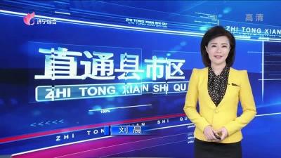 《直通縣市區 — 金鄉 、汶上 》— 20190409