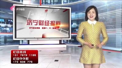 濟寧財經報道 — 20190405
