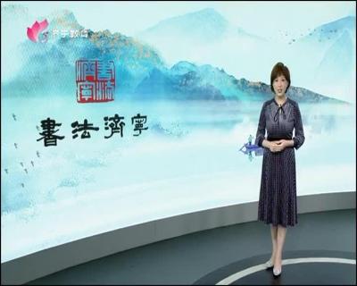 书法济宁_20190421