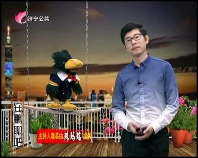 安鵬聊吧 — 20190421