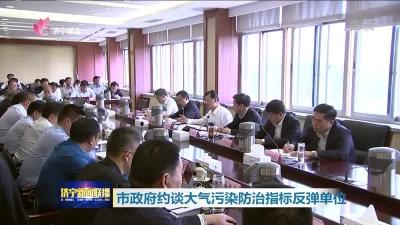 市政府約談大氣污染防治指標反彈單位