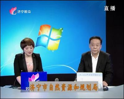 2019年4月26日济宁市自然资源和 规划局做客政风行风热线
