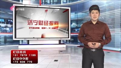 濟寧財經報道 — 20190401
