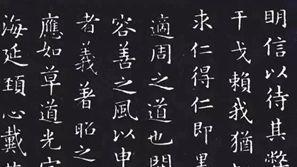 【济宁广电书画院】史上最美的12幅小楷,真美!