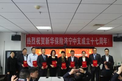 新华保险济宁中心支公司举行成立十七周年特别晨会