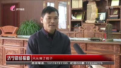 濟寧財經報道 — 20190404