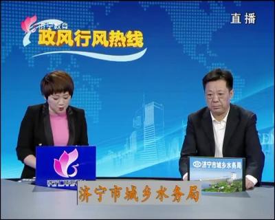 2019年4月25日济宁市城乡水务局做客政风行风热线