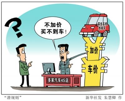 """汽車銷售再曝""""潛規則"""":明碼標價外,動輒加價幾十萬"""