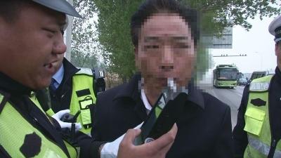 对不起,我喝酒了!邹城一男子遇到交警先认错,不过随后......