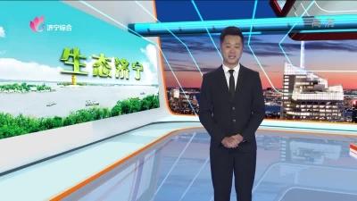 濟寧環保 — 20190329