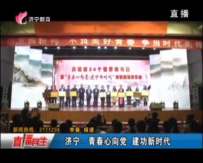 济宁:青春心向党 建功新时代