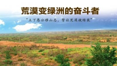 時代楷模公益廣告:荒漠變綠洲的奮鬥者