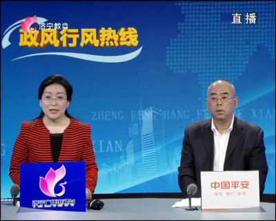 2019年4月18日平安財險濟寧分公司做客政風行風熱線