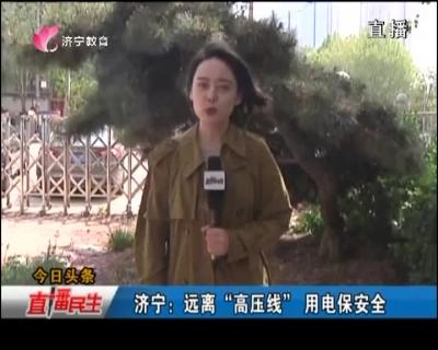 """濟寧:遠離""""高壓線"""" 用電保安全"""