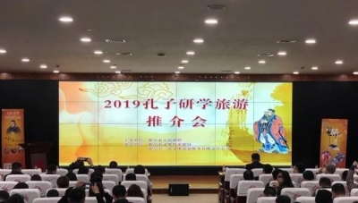?2019年孔子研学旅游推介会在曲阜举行