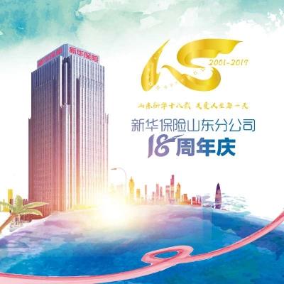 創造價值 穩健持續 山東新華正年輕