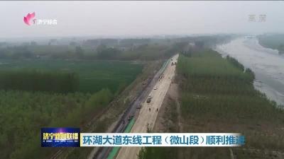 环湖大道东线工程(微山段)预计年底建成通车