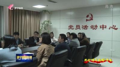 """泗水:""""学习强国""""平台成党员干部学习""""掌中宝"""""""