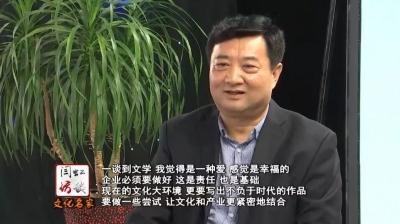"""《闫虹访谈》:游走于""""文学""""与""""商道""""之间——张建鲁"""