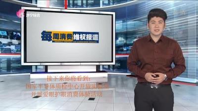 濟寧財經報道——20190418