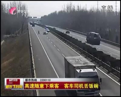 高速隨意下乘客 客車司機丟飯碗