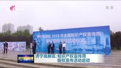济宁高新区:知识产权宣传周版权宣传活动启动
