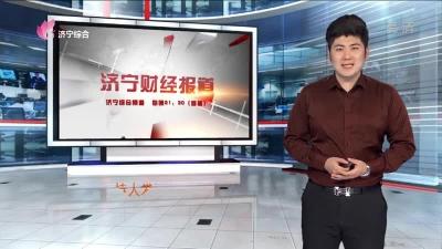 必威betway財經報道——20190429