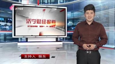 必威betway財經報道——20190428