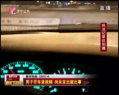 男子開車錄視頻 尚未發出就出事