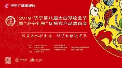 """【回放】2019·济宁太白湖第八届放鱼节暨""""济宁礼飨""""优质农产品展销会"""