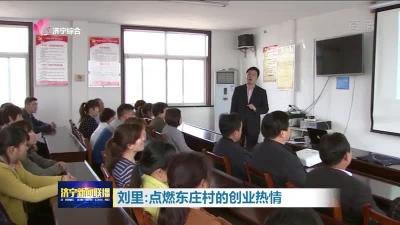 【爱国情 奋斗者】刘里:点燃东庄村的创业热情