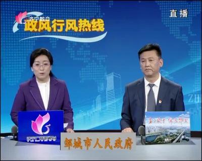 2019年4月20日邹城市人民政府做客政风行风热线