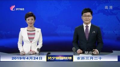济宁新闻联播_20190424