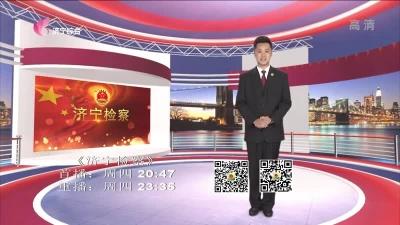 济宁检察 — 20190410