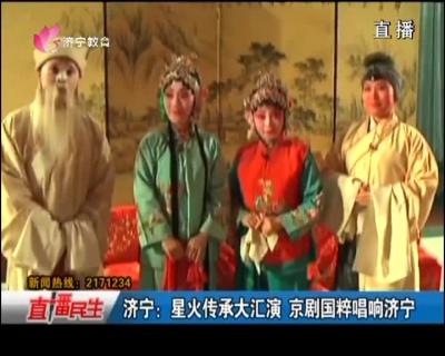 济宁:星火传承大汇演 京剧国粹唱响济宁