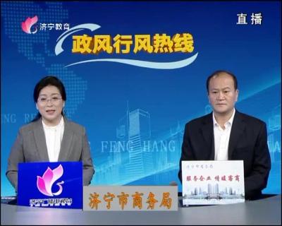2019年4月19日济宁市商务局做客政风行风热线