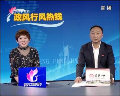 2019年4月23日济宁市第一中学做客政风行风热线