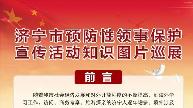 必威betway市預防性領事保護宣傳活動知識圖片巡展