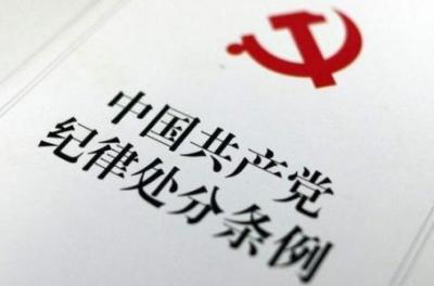 中國建設銀行浙江省分行原黨委書記、行長崔濱洲被開除黨籍