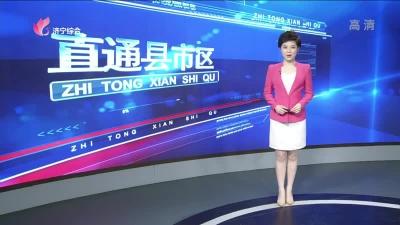 《直通县市区 —— 嘉祥、兖州》— 20190421