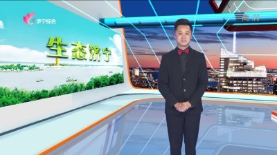 濟寧環保 — 20190412
