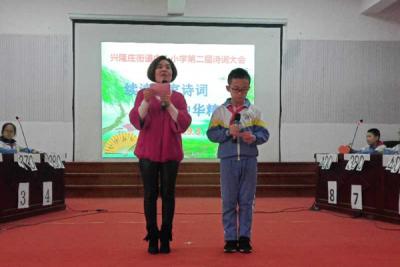 兖州兴隆庄街道中心小学举办第二届校园诗词大会