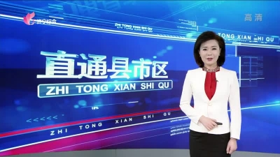 《直通縣市區 —— 嘉祥、兗州》— 20190414