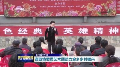 山东省政协委员艺术团走进金乡 助力乡村振兴