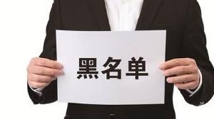 """山东发布2019年第一批安全生产失信联合惩戒""""黑名单""""单位及人员名单"""