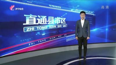 《 直通县市区 — 高新区 、泗水 》— 20190422