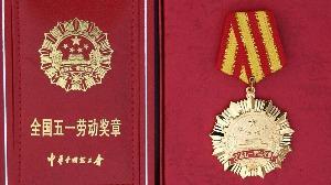2019年全国五一劳动奖公示 咱济宁2人上榜