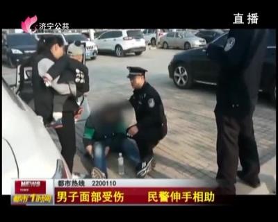 男子面部受傷 民警伸手相助