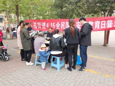 國家安全教育日|普惠法律知識  提高法律意識